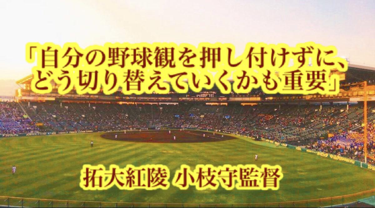 「自分の野球観を押し付けずに、どう切り替えていくかも重要」/ 拓大紅陵 小枝守監督