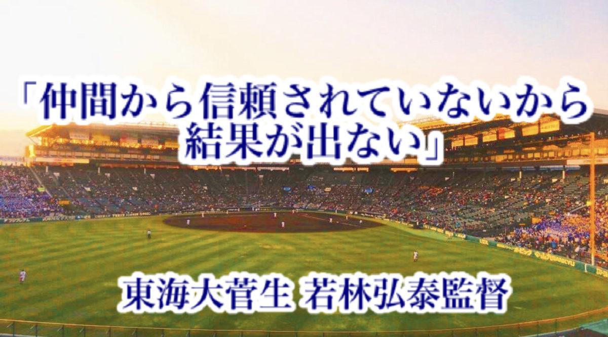 「仲間から信頼されていないから結果が出ない」/ 東海大菅生 若林弘泰監督