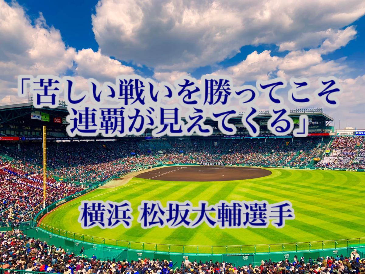 「苦しい戦いを勝ってこそ連覇が見えてくる」/ 横浜 松坂大輔選手