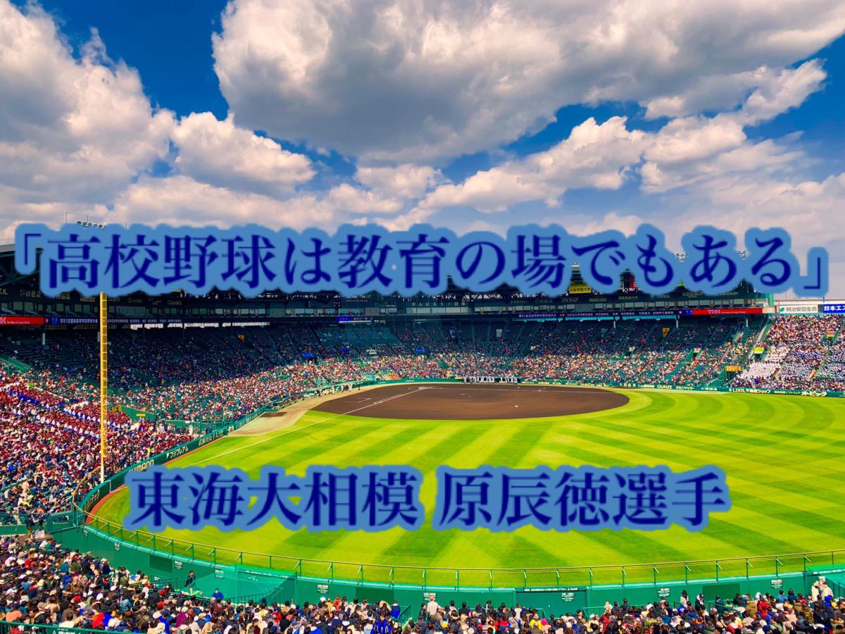 「高校野球は教育の場でもある」/ 東海大相模 原辰徳選手