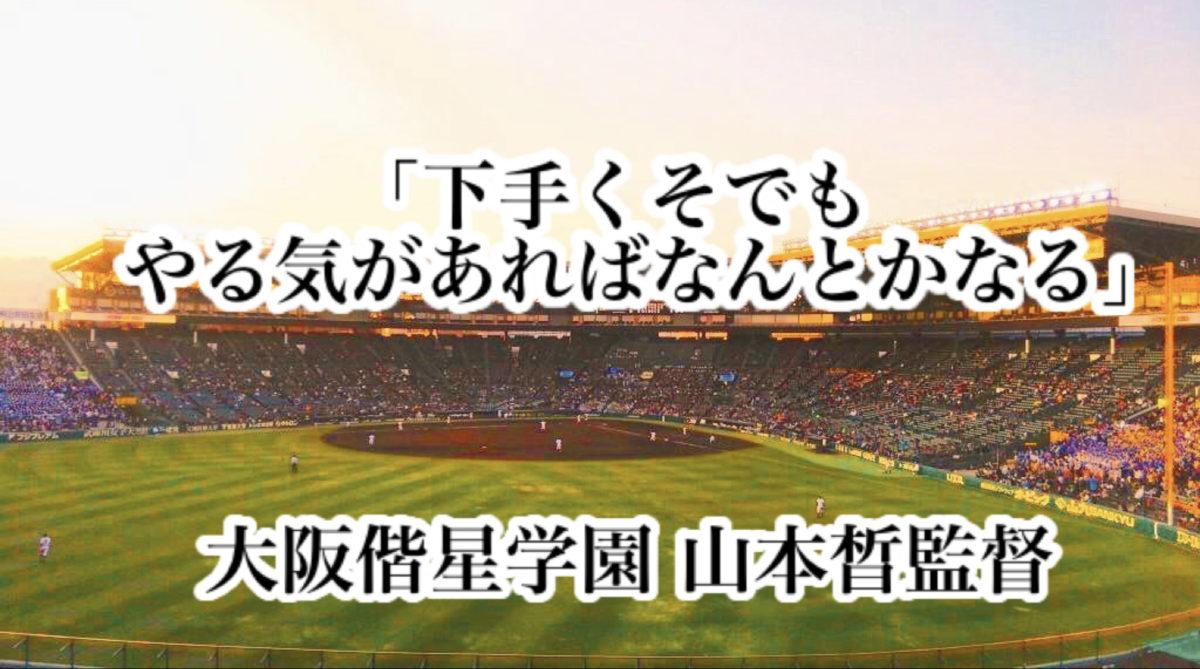 「下手くそでもやる気があればなんとかなるんです」/ 大阪偕星学園 山本晳監督