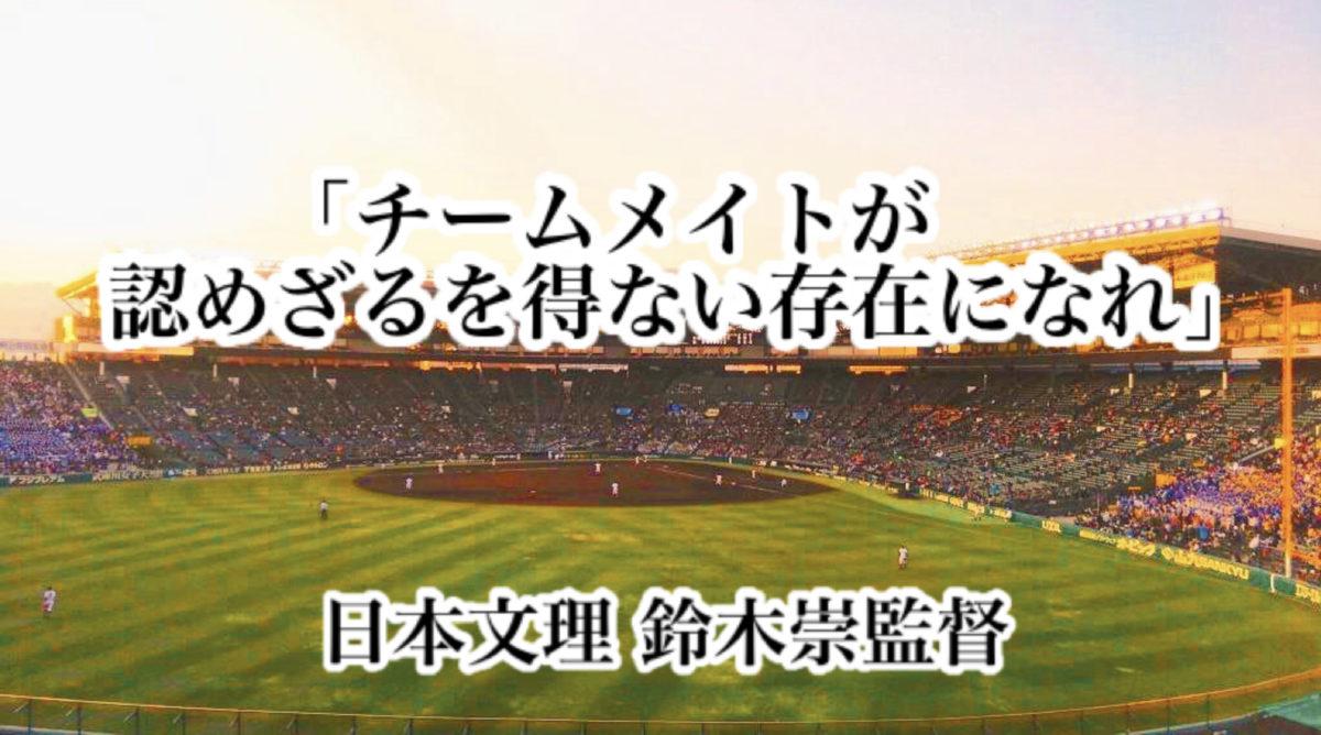 「チームメイトが認めざるを得ない存在になれ」/ 日本文理 鈴木崇監督