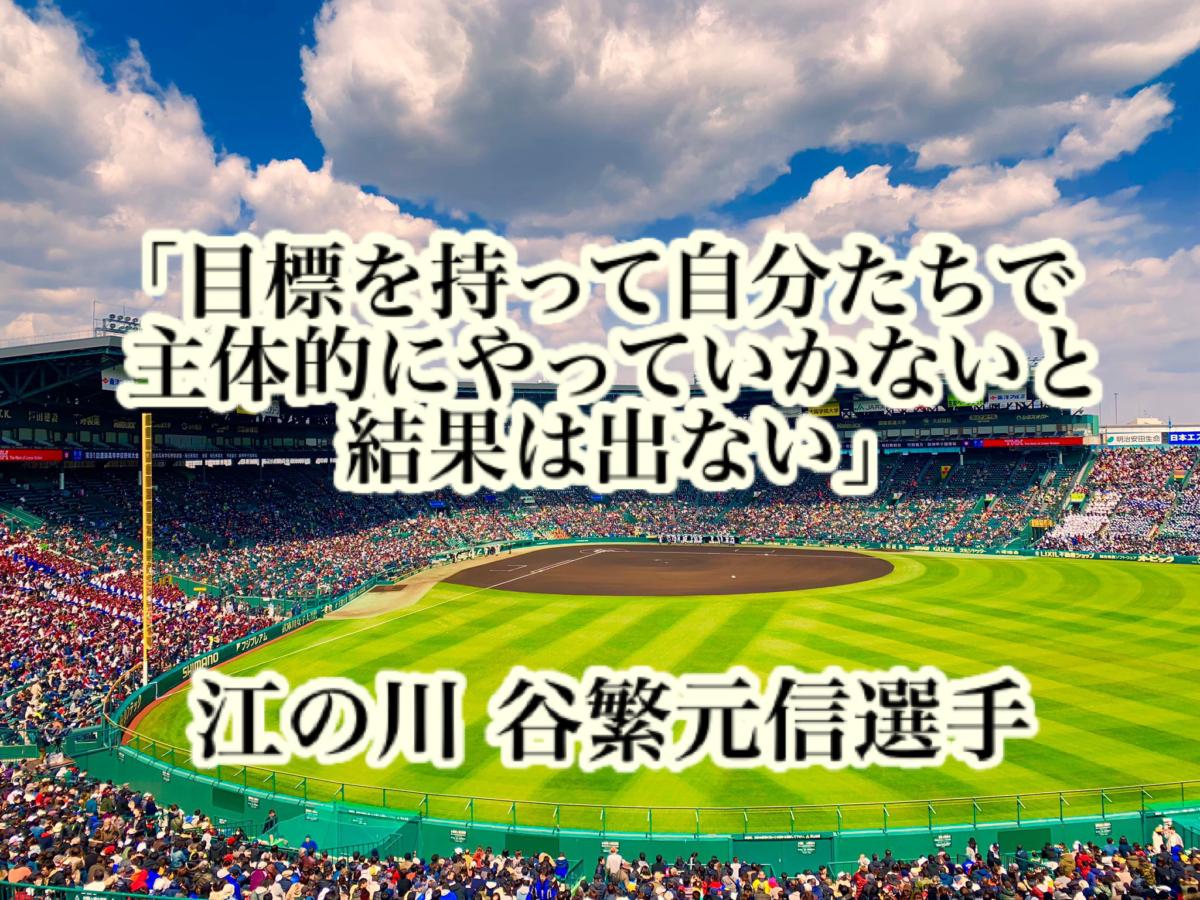「目標を持って自分たちで主体的にやっていかないと結果は出ない」/ 江の川 谷繁元信選手