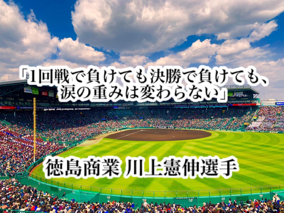 「1回戦で負けても決勝で負けても、涙の重みは変わらない」/ 徳島商業 川上憲伸選手