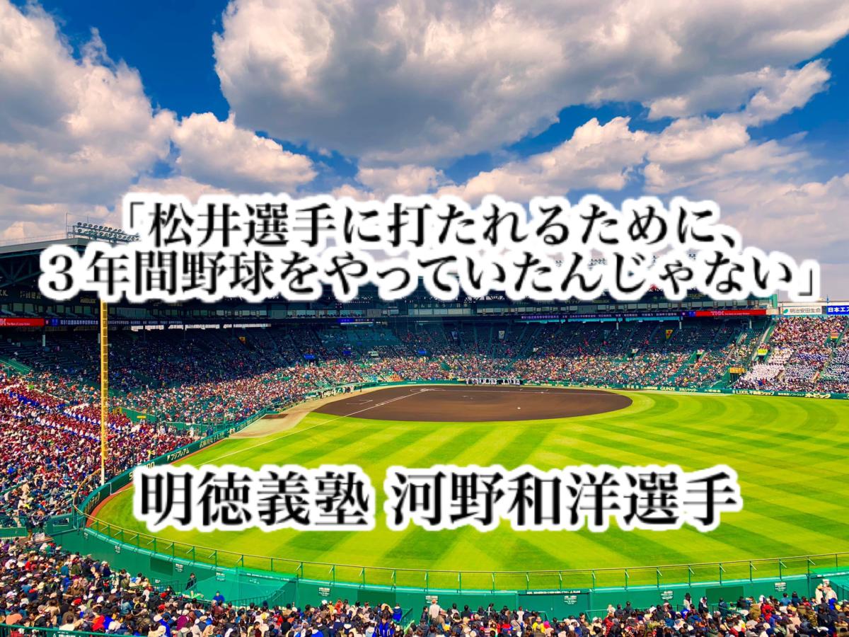 「松井選手に打たれるために、3年間野球をやっていたんじゃない」/ 明徳義塾 河野和洋選手