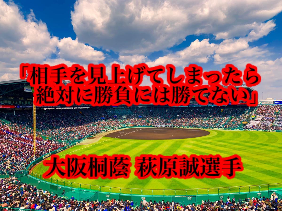 「相手を見上げてしまったら絶対に勝負には勝てない」/ 大阪桐蔭 萩原誠選手