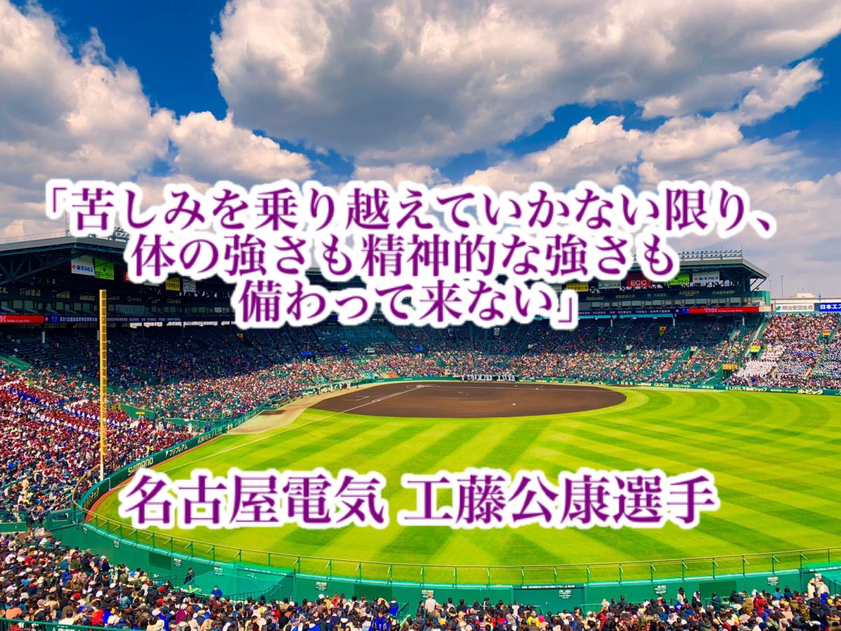 「苦しみを乗り越えていかない限り、体の強さも精神的な強さも備わって来ない」/ 名古屋電気 工藤公康選手