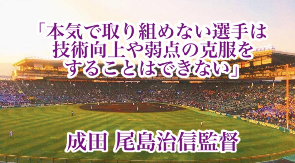 「本気で取り組めない選手は技術向上や弱点の克服をすることはできない」/ 成田 尾島治信監督