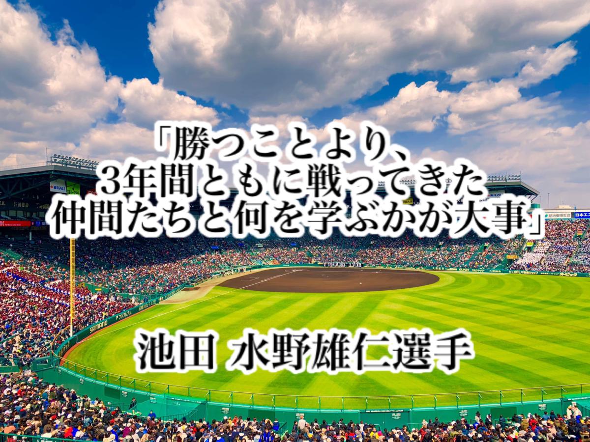 「勝つことより、3年間ともに戦ってきた仲間たちと何を学ぶかが大事」/ 池田 水野雄仁選手