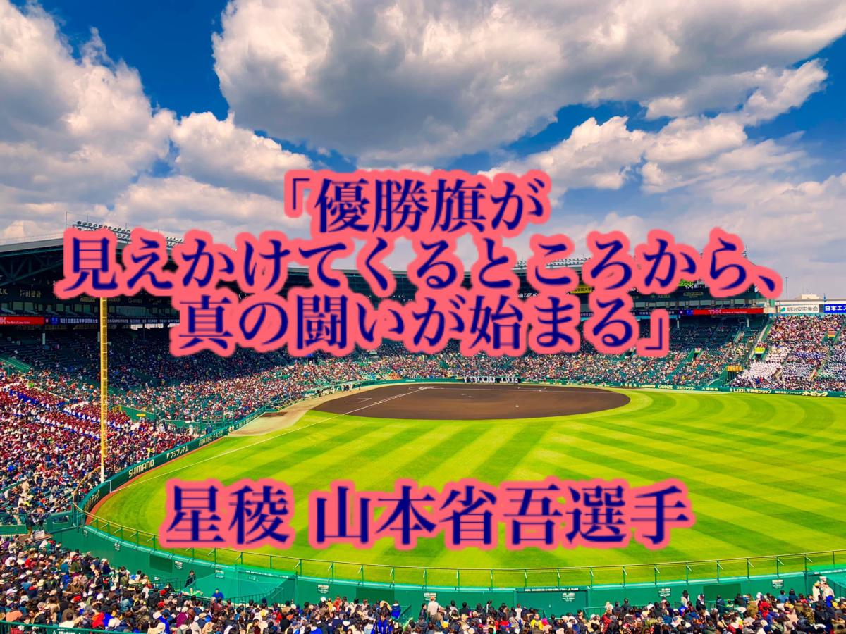 「優勝旗が見えかけてくるところから、真の闘いが始まる」/ 星稜 山本省吾選手