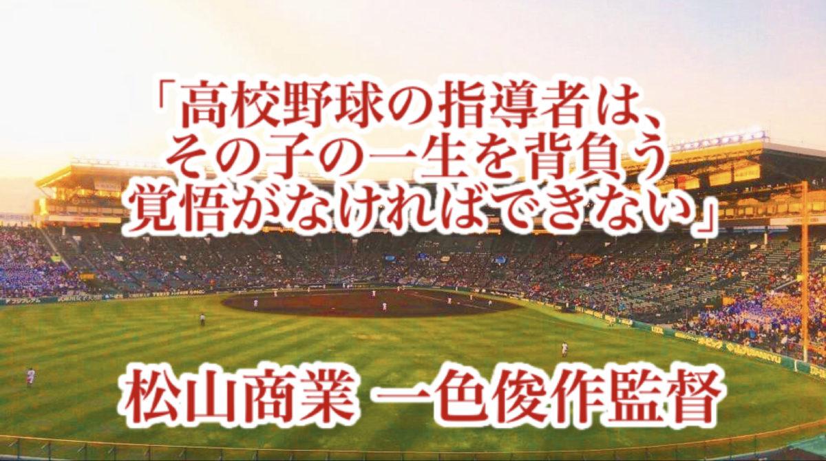 「高校野球の指導者は、その子の一生を背負う覚悟がなければできない」/ 松山商業 一色俊作監督