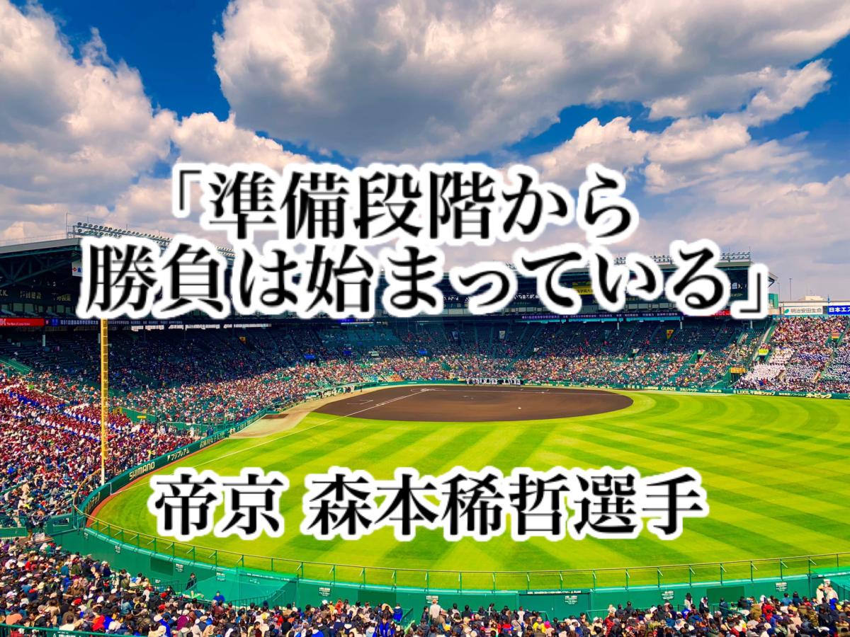 「準備段階から勝負は始まっている」/ 帝京 森本稀哲選手