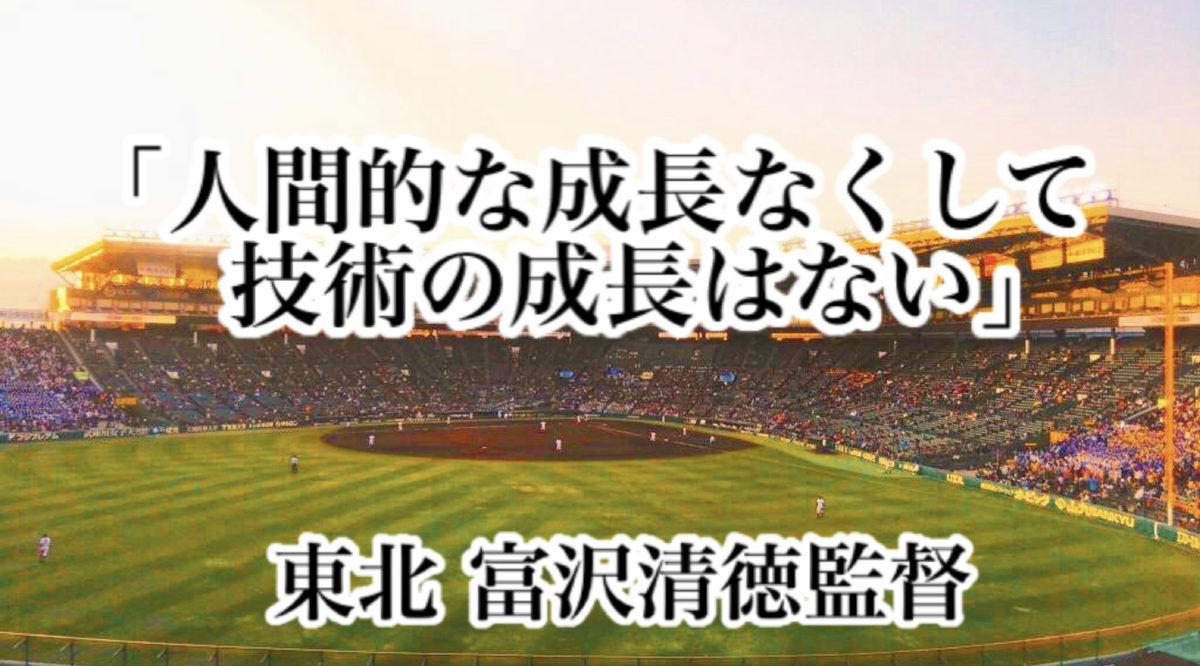 「人間的な成長なくして技術の成長はない」/ 東北 富沢清徳監督