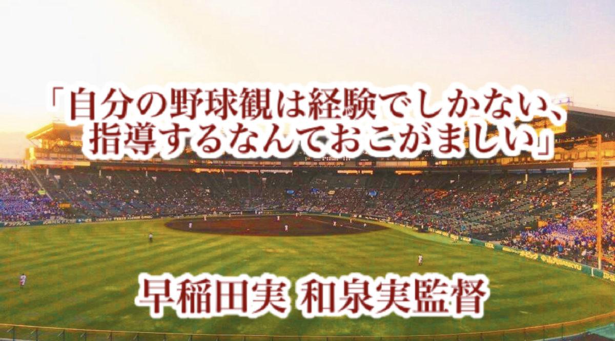 「自分の野球観は経験でしかない、指導するなんておこがましい」/ 早稲田実 和泉実監督