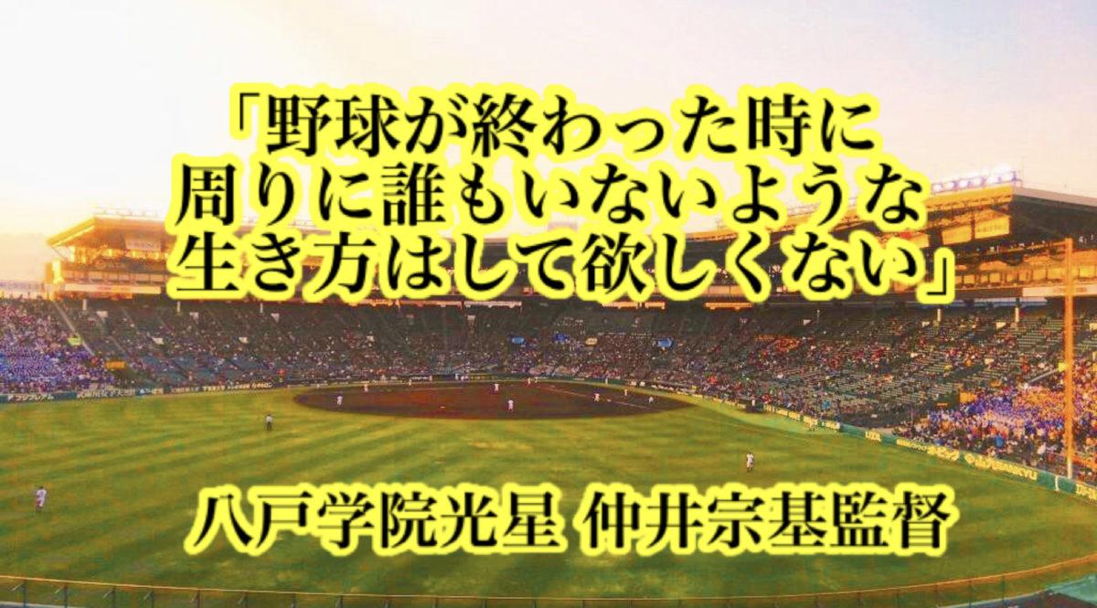 「野球が終わった時に周りに誰もいないような生き方はして欲しくない」/ 八戸学院光星 仲井宗基監督
