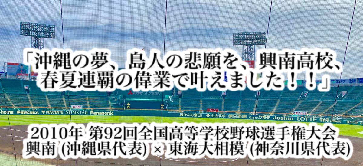 「沖縄の夢、島人の悲願を、興南高校、春夏連覇の偉業で叶えました!!」