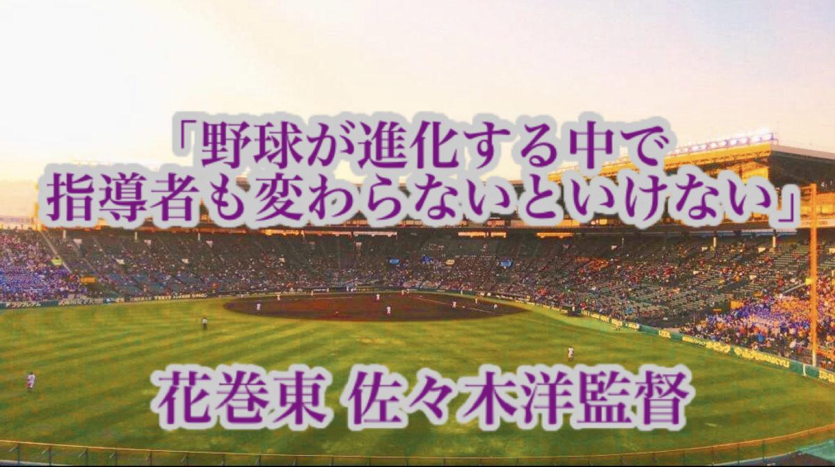 「野球が進化する中で指導者も変わらないといけない」/ 花巻東 佐々木洋監督