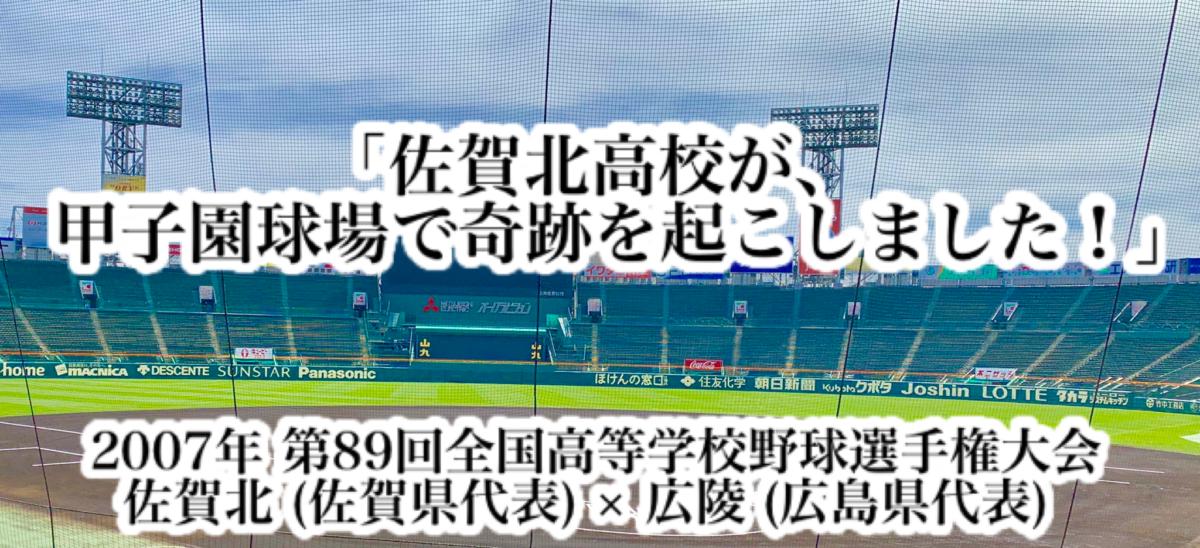 「佐賀北高校が、甲子園球場で奇跡を起こしました!」