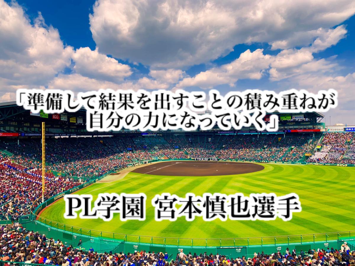 「準備して結果を出すことの積み重ねが自分の力になっていく」/ PL学園 宮本慎也選手