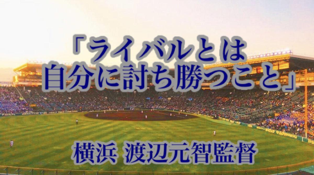 「ライバルとは自分に討ち勝つこと」/ 横浜 渡辺元智監督