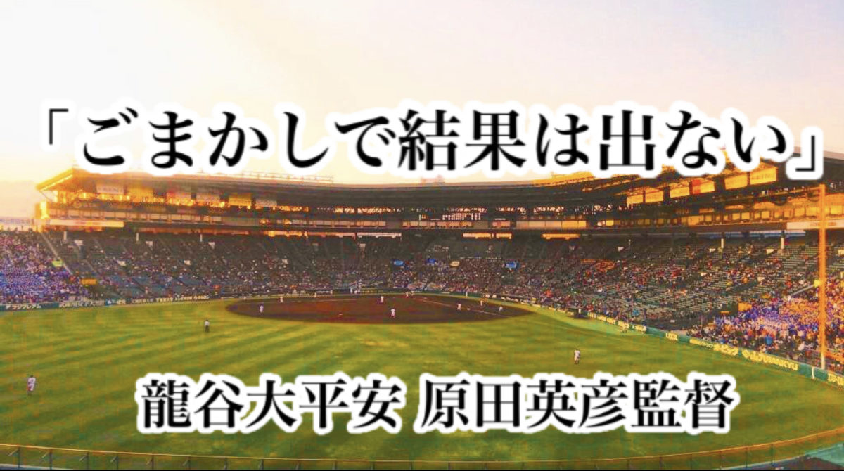 「ごまかしで結果は出ない」/ 龍谷大平安 原田英彦監督
