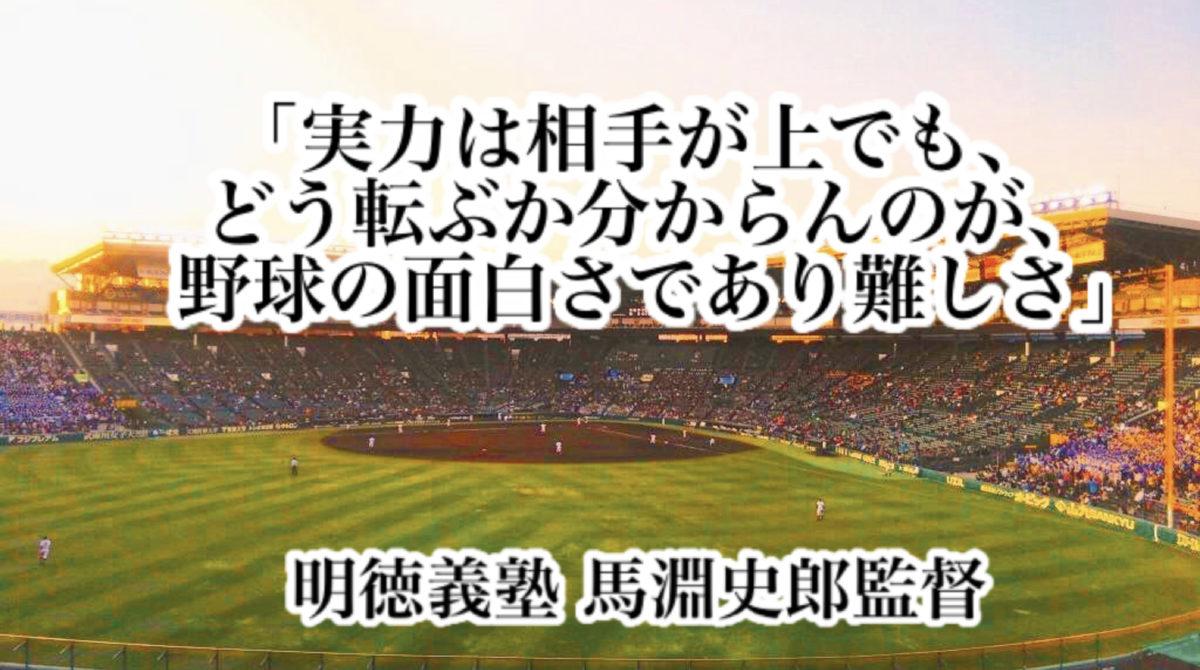 「実力は相手が上でも、どう転ぶか分からんのが、野球の面白さであり難しさ」/ 明徳義塾 馬淵史郎監督