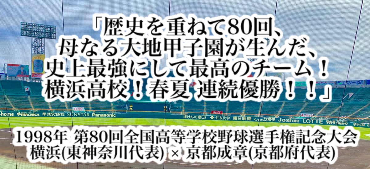「歴史を重ねて80回、母なる大地甲子園が生んだ、史上最強にして最高のチーム!横浜高校!春夏連続優勝!!」