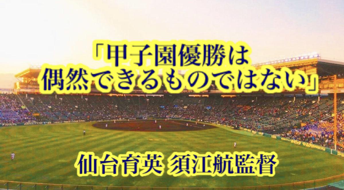 「甲子園優勝は偶然できるものではない」/ 仙台育英 須江航監督