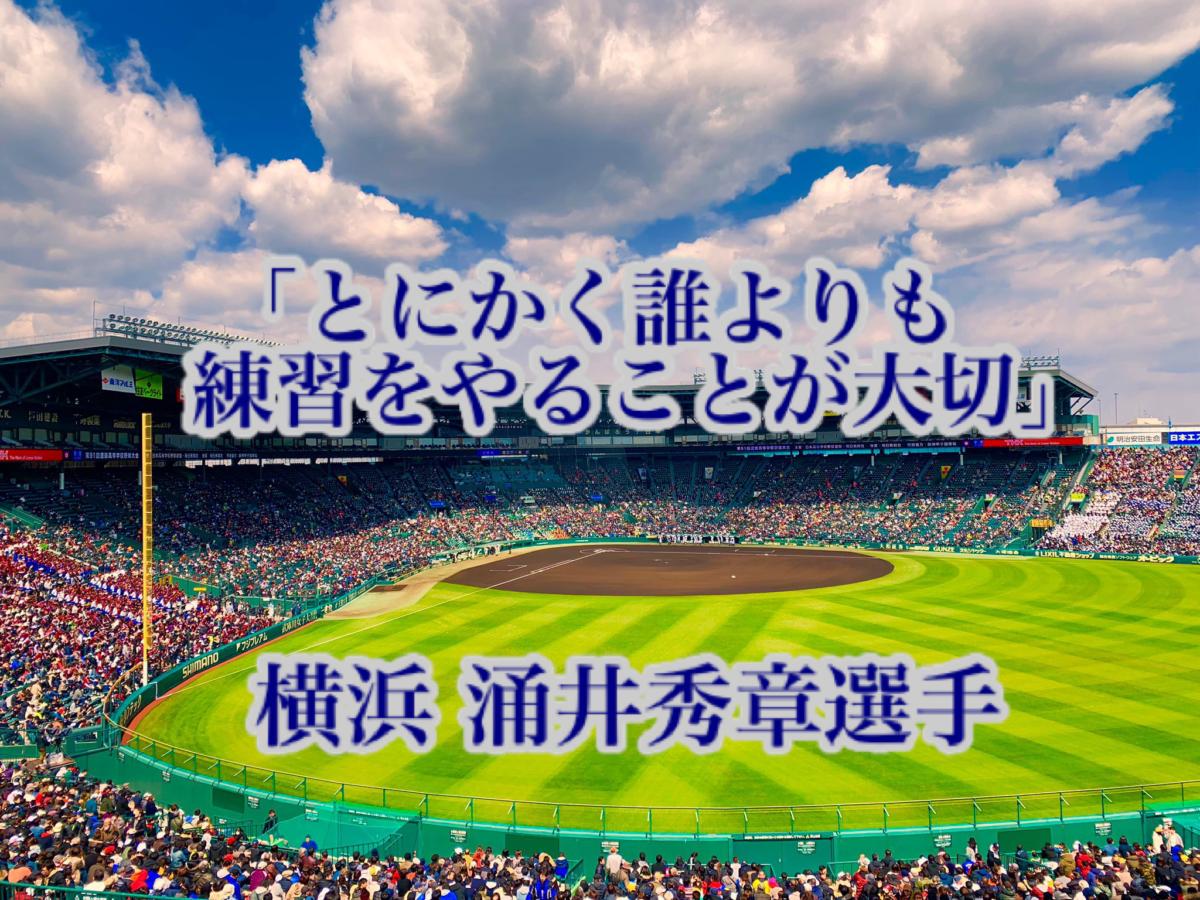 「とにかく誰よりも練習をやることが大切」/ 横浜 涌井秀章選手