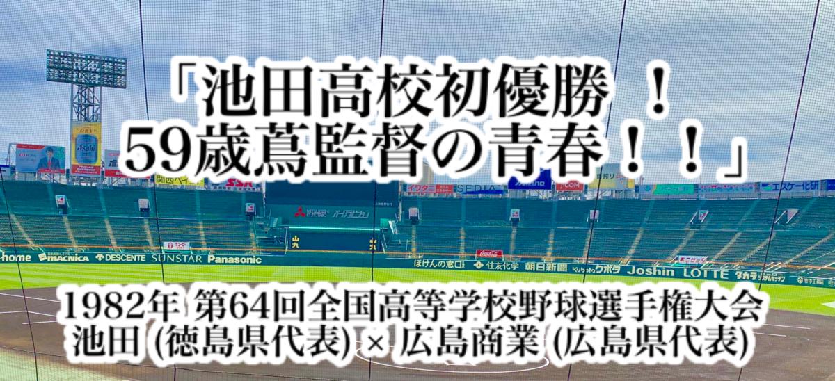 「池田高校初優勝!59歳蔦監督の青春!!」