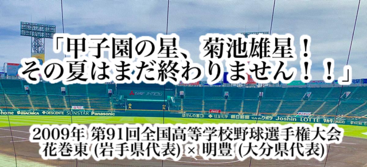「甲子園の星、菊池雄星!その夏はまだ終わりません!!」
