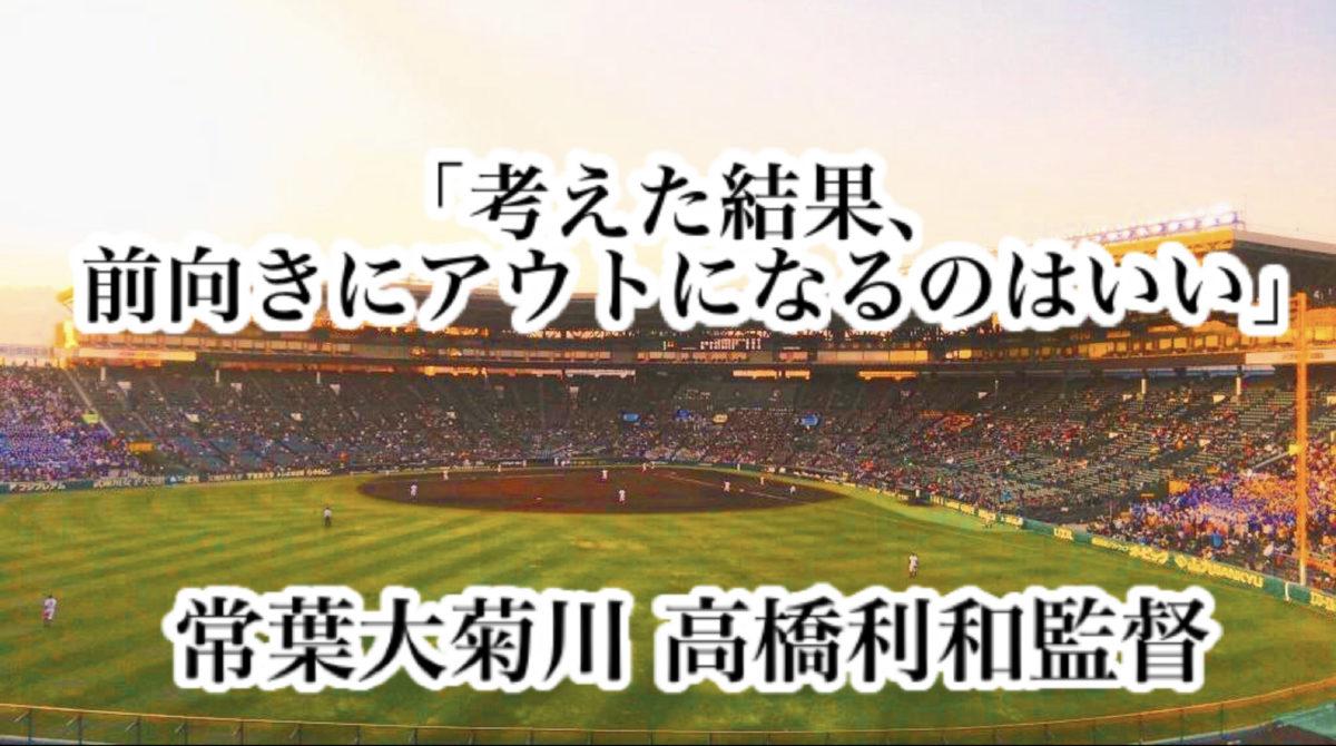 「考えた結果、前向きにアウトになるのはいい」/ 常葉大菊川 高橋利和監督