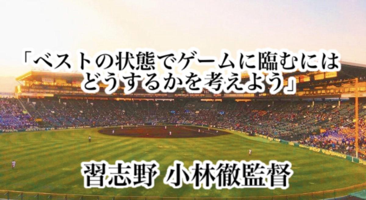 「ベストの状態でゲームに臨むにはどうするかを考えよう」/ 習志野 小林徹監督