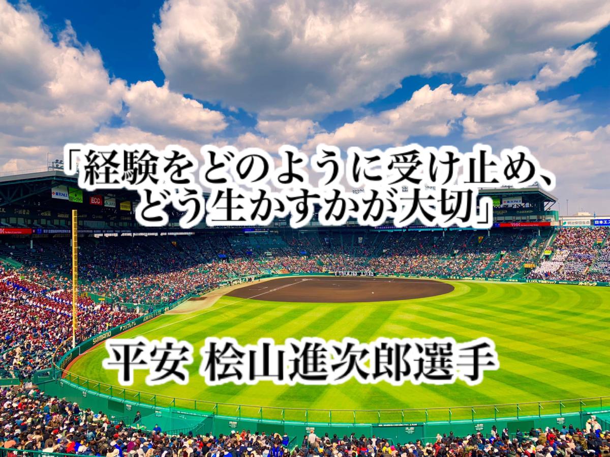 「経験をどのように受け止め、どう生かすかが大切」/ 平安 桧山進次郎選手