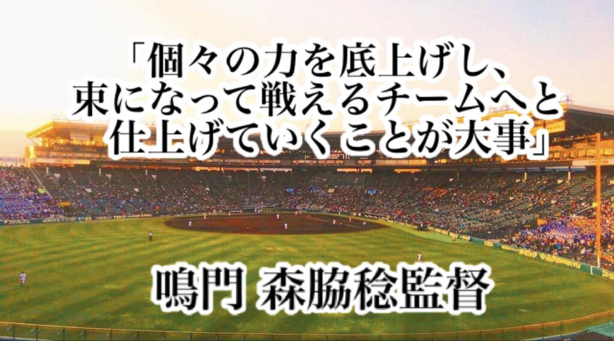 「個々の力を底上げし、束になって戦えるチームへと仕上げていくことが大事」/ 鳴門 森脇稔監督