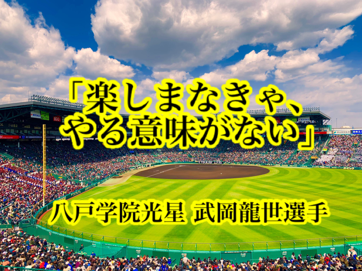 「楽しまなきゃ、やる意味がない」/ 八戸学院光星 武岡龍世選手