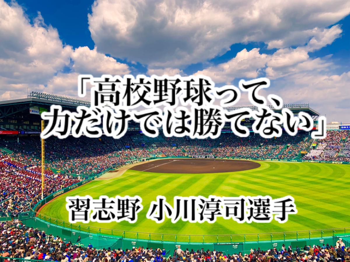 「高校野球って、力だけでは勝てない」/ 習志野 小川淳司選手