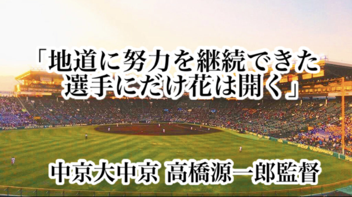 「地道に努力を継続できた選手にだけ花は開く」/ 中京大中京 高橋源一郎監督
