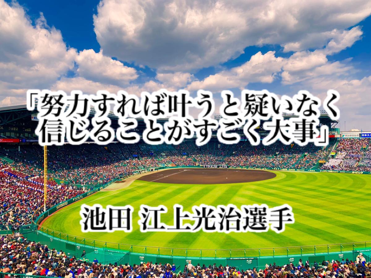 「努力すれば叶うと疑いなく信じることがすごく大事」/ 池田 江上光治選手