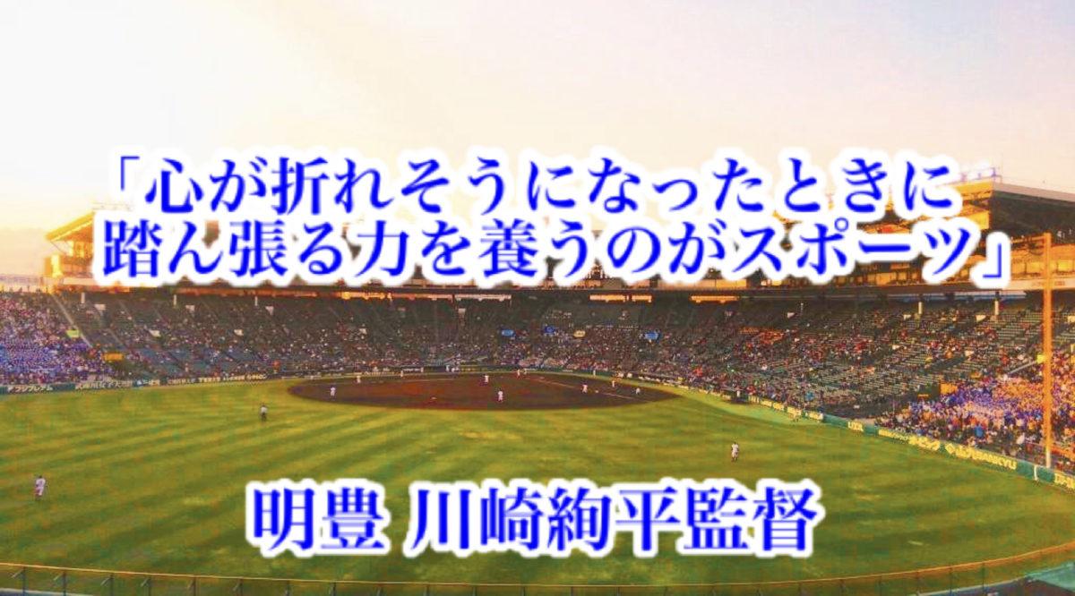 「心が折れそうになったときに踏ん張る力を養うのがスポーツ」/ 明豊 川崎絢平監督