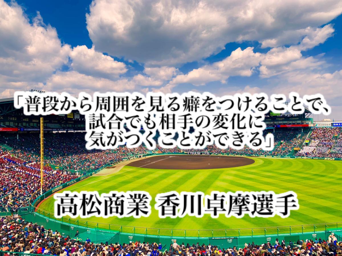 「普段から周囲を見る癖をつけることで、試合でも相手の変化に気がつくことができる」/ 高松商業 香川卓摩選手
