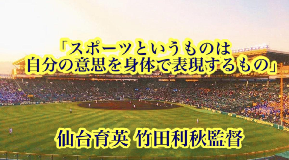 「スポーツというものは自分の意思を身体で表現するもの」/ 仙台育英 竹田利秋監督