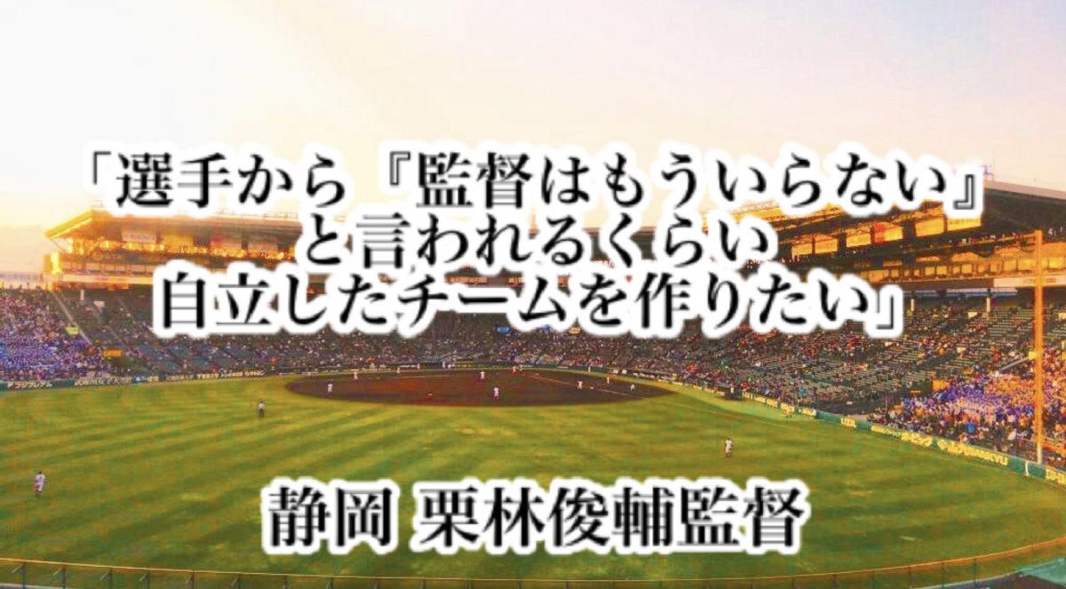 「選手から『監督はもういらない』と言われるくらい自立したチームを作りたい」/ 静岡 栗林俊輔監督