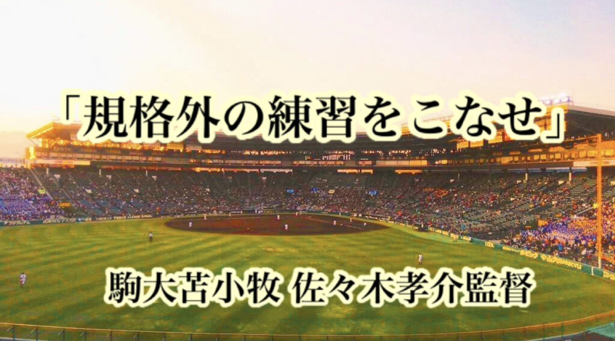 「規格外の練習をこなせ」/ 駒大苫小牧 佐々木孝介監督