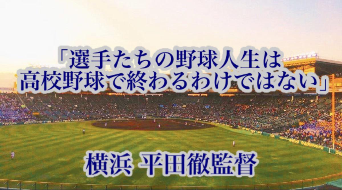 「選手たちの野球人生は高校野球で終わるわけではない」/ 横浜 平田徹監督