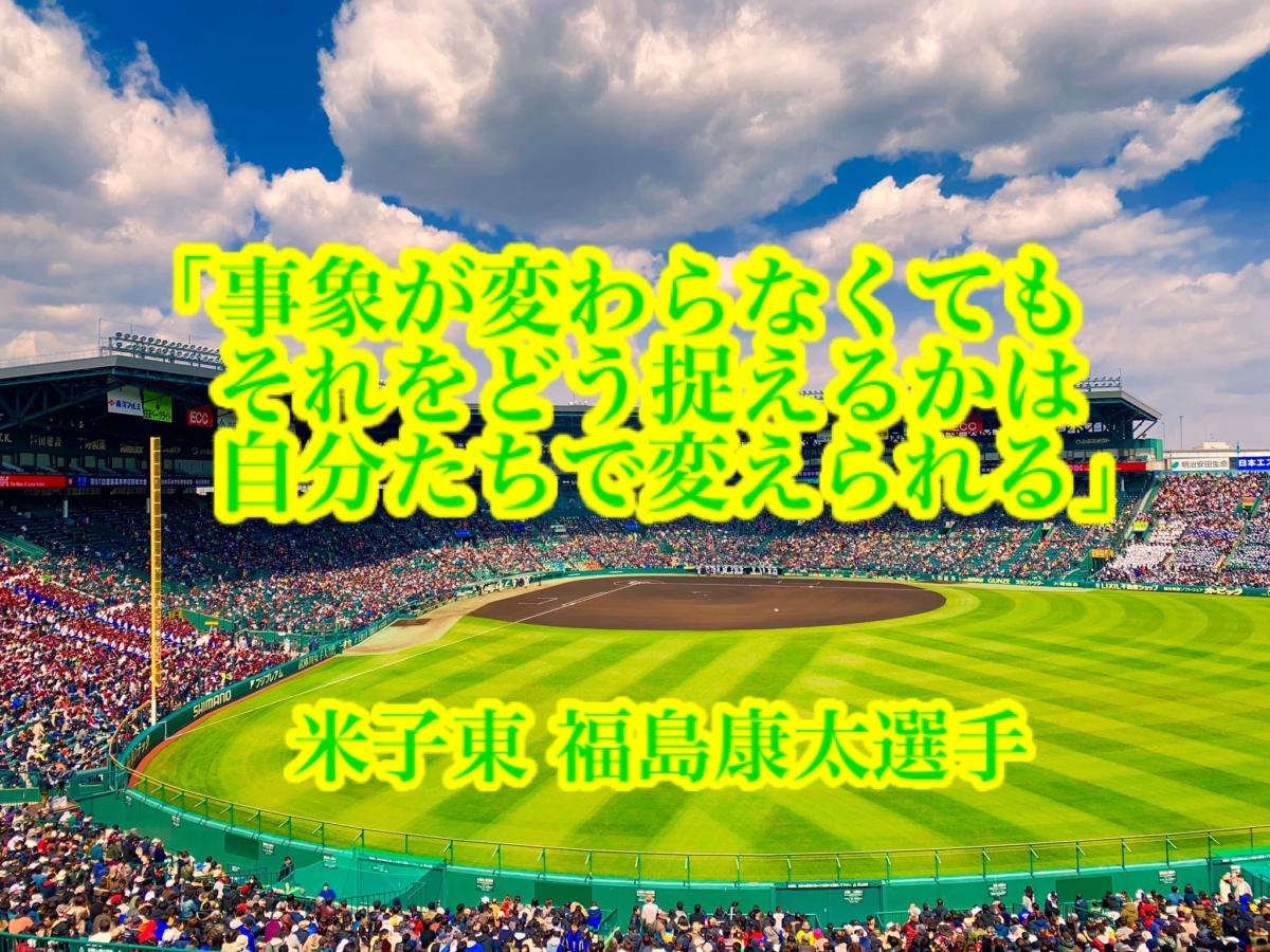 「事象が変わらなくてもそれをどう捉えるかは自分たちで変えられる」/ 米子東 福島康太選手