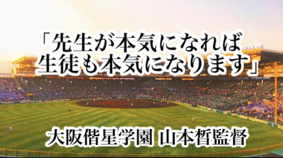 「先生が本気になれば生徒も本気になります」/ 大阪偕星学園 山本晳監督