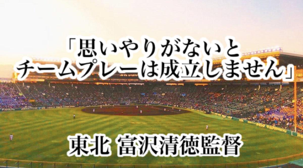 「思いやりがないとチームプレーは成立しません」/ 東北 富沢清徳監督