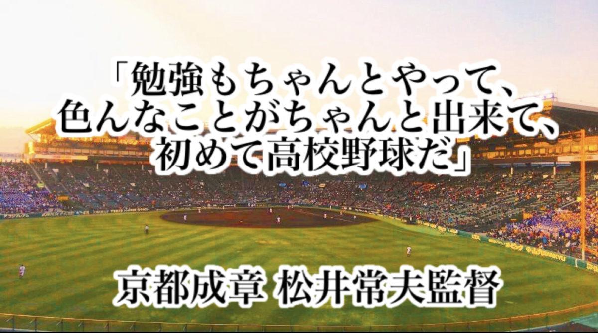 「勉強もちゃんとやって、色んなことがちゃんと出来て、初めて高校野球だ」/ 京都成章 松井常夫監督