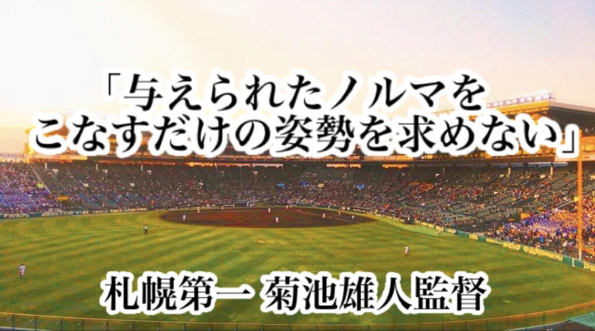 「与えられたノルマをこなすだけの姿勢を求めない」/ 札幌第一 菊池雄人監督